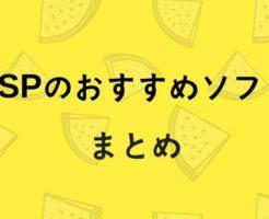 PSPおすすめソフト