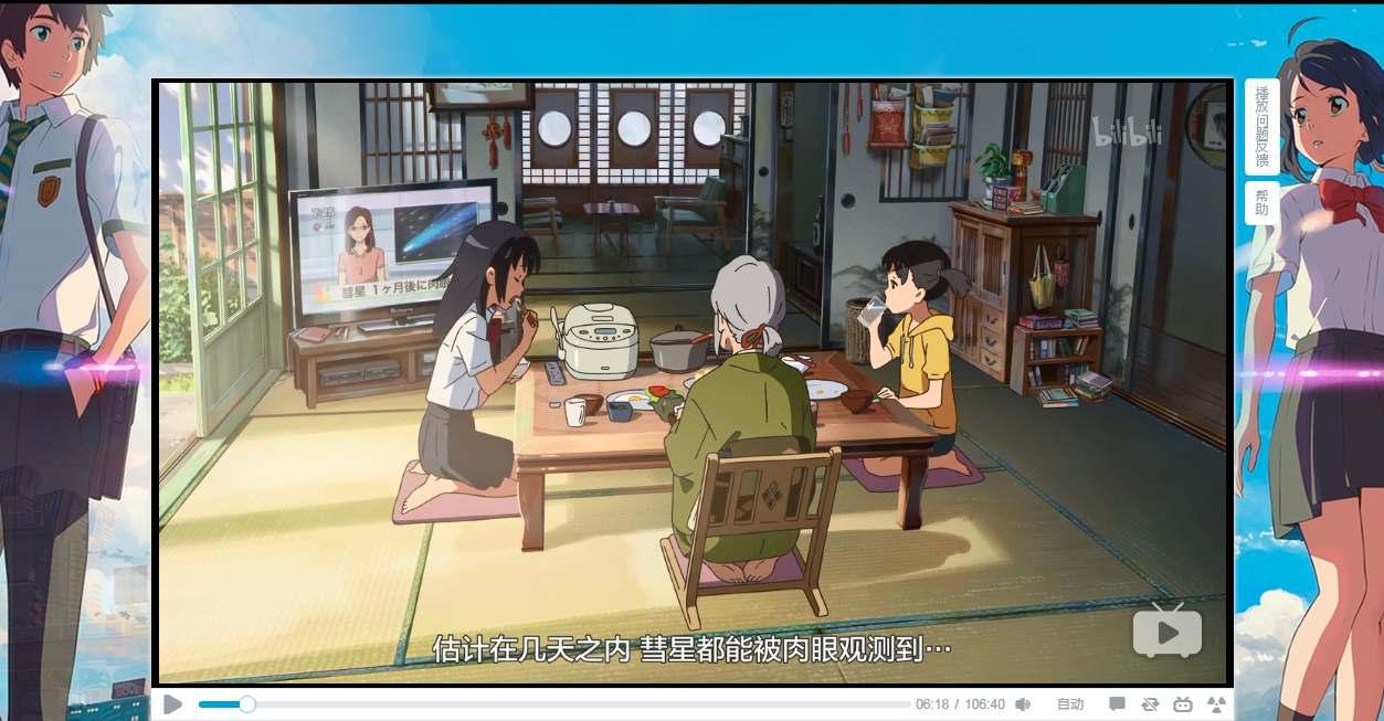 ビリビリ動画でアニメを見る方法