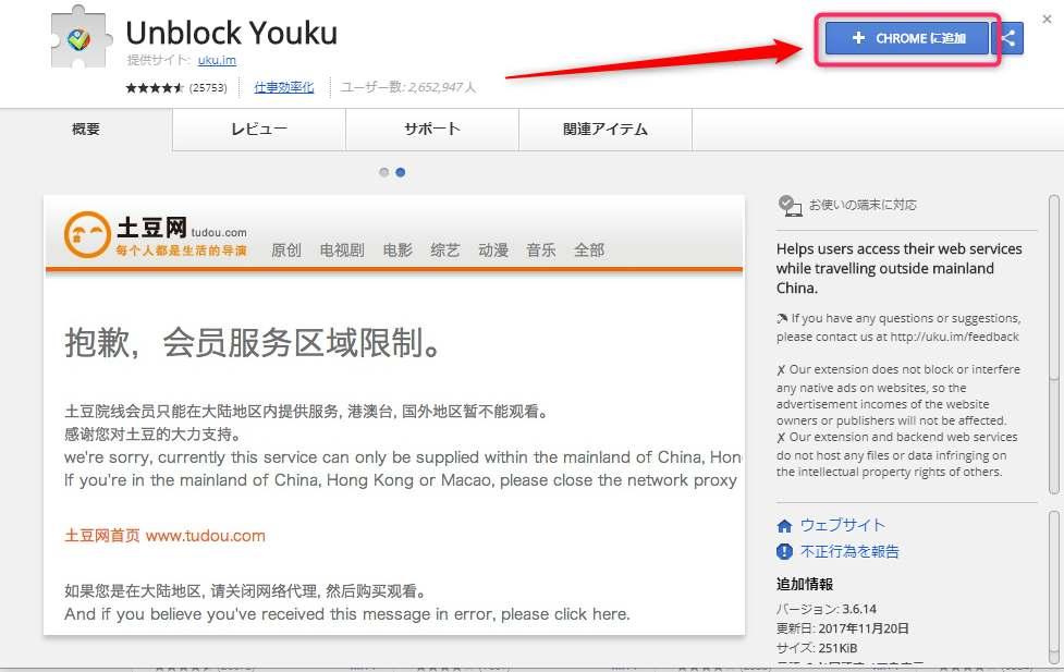 Unblock Youkuの使い方