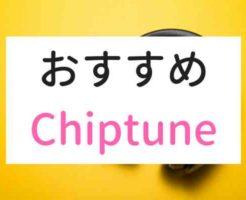 chiptuneのおすすめ曲