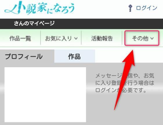 ユーザーページから「その他」をタップ