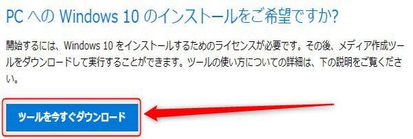 windows10へアップグレードするためのツールをダウンロード