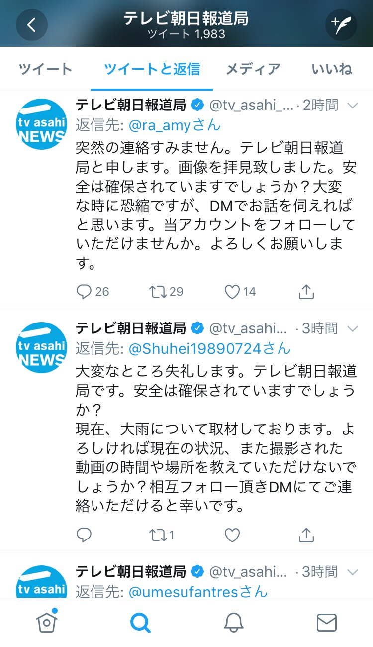 テレビ局のTwitter